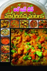 All in One Vegetarian Vantalu