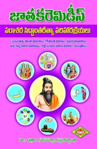 Jathaka Remedies