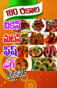 180 Rakala Chicken, Mutton, Fish, Egg Vantalu