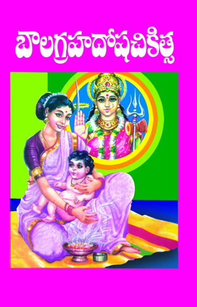 Balagraha Dosha Chikitsa
